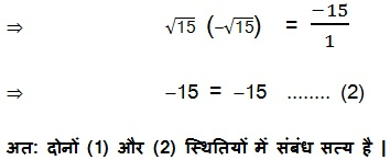 NCERT Textbook Solutions For Class 10 Maths Hindi Medium Chapter 2 Polynomial 2.2 16
