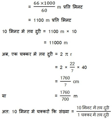 Maths Solutions For Class 10 NCERT Hindi Medium Areas Related to Circles 7