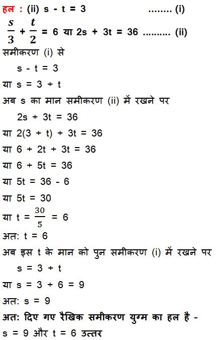 NCERT Maths Book Solutions For Class 10 Hindi Medium