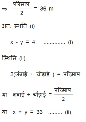 NCERT Solutions For Class 10 Maths Pairs of Linear Equations in Two Variables (Hindi Medium) 3.2 23