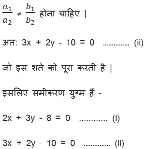 NCERT Maths Solutions For Class 10 Chapter 3 Pairs of Linear Equations in Two Variables (Hindi Medium) 3.2 25