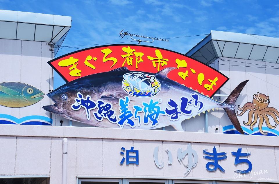 那霸泊港魚市場03.JPG
