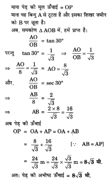 UP Board Solutions for Class 10 Maths Chapter 9 Some Applications of Trigonometry 2.1