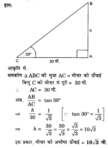 UP Board Solutions for Class 10 Maths Chapter 9 Some Applications of Trigonometry 4