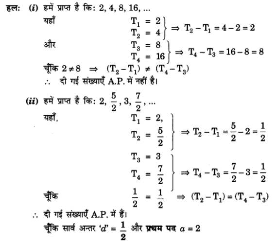 UP Board Solutions for Class 10 Maths Chapter 5 page 108 4.1