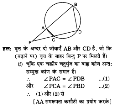UP Board Solutions for Class 10 Maths Chapter 6 page 166 8