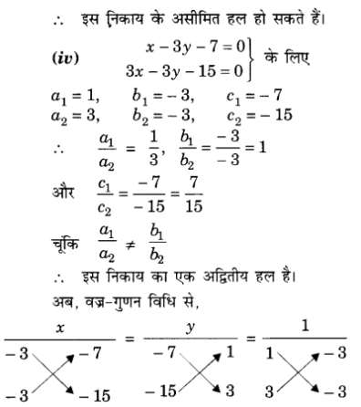 UP Board Solutions for Class 10 Maths Chapter 3 page 69 1.3