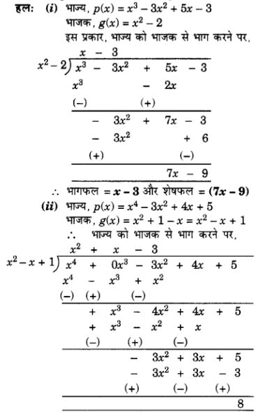 UP Board Solutions for Class 10 Maths Chapter 2 page 39 1