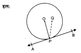 UP Board Solutions for Class 10 Maths Chapter 10 Circles page 236 5