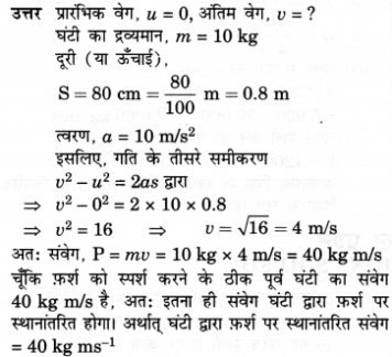 NCERT Solutions for Class 9 Science Chapter 9 (Hindi Medium) 13