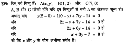 UP Board Solutions for Class 10 Maths Chapter 7 page 189 2