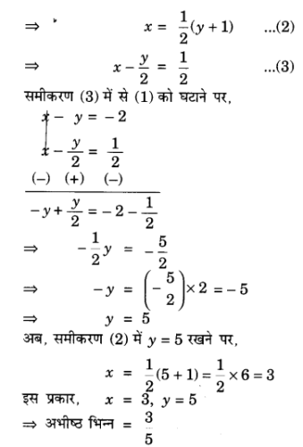 UP Board Solutions for Class 10 Maths Chapter 3 page 63 2.1