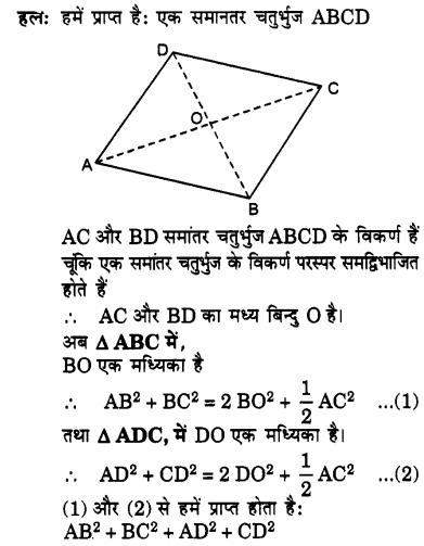 UP Board Solutions for Class 10 Maths Chapter 6 page 166 6