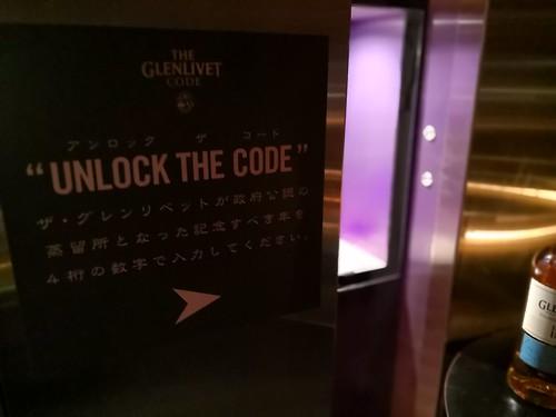 グレンリベットコード イベント
