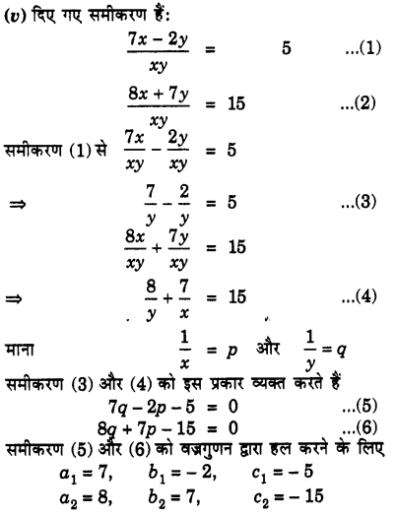 UP Board Solutions for Class 10 Maths Chapter 3 page 74 1.8