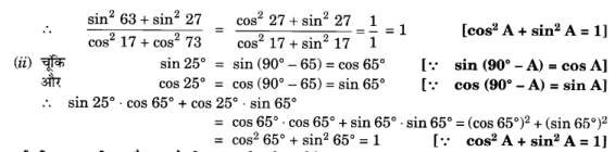 UP Board Solutions for Class 10 Maths Chapter 8 Introduction to Trigonometry page 213 3.1