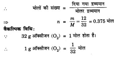 NCERT Solutions for Class 9 Science Chapter 3 (Hindi Medium) 12