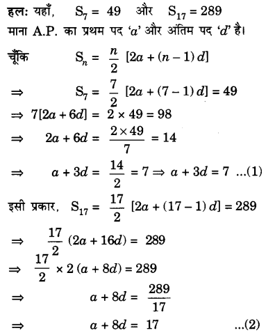 UP Board Solutions for Class 10 Maths Chapter 5 page 124 9