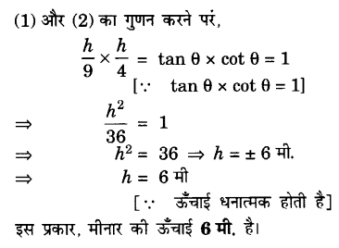 UP Board Solutions for Class 10 Maths Chapter 9 Some Applications of Trigonometry 16.2