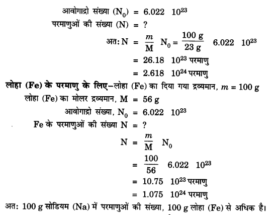 NCERT Solutions for Class 9 Science Chapter 3 (Hindi Medium