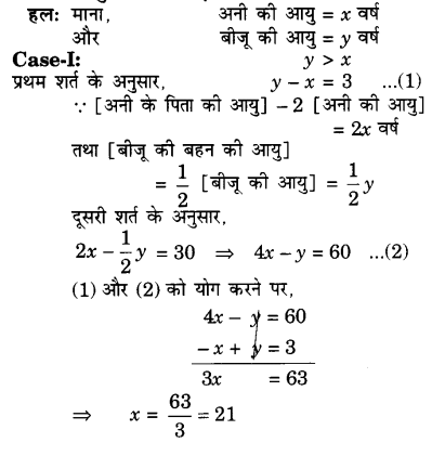 UP Board Solutions for Class 10 Maths Chapter 3 page 75 1