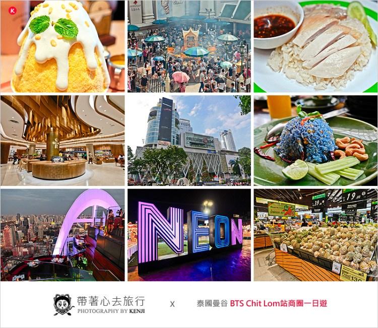泰國曼谷自由行 | 曼谷BTS Chit Lom(奇隆站)商圈一日遊推薦行程安排。新手自由行這樣安排就對啦!
