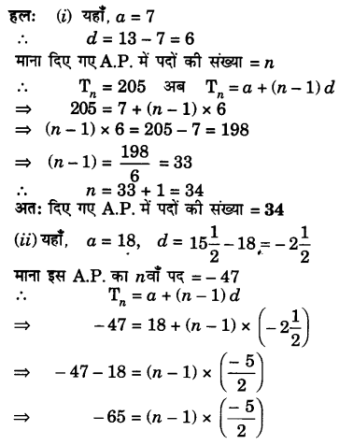 UP Board Solutions for Class 10 Maths Chapter 5 page 116 5