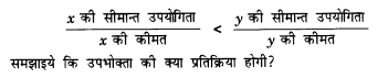 NCERT Solutions for Class 12 Microeconomics Chapter 2 Theory of Consumer Behavior (Hindi Medium) 1