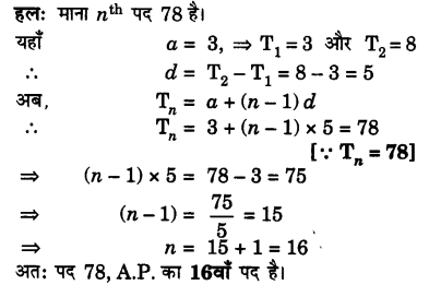 UP Board Solutions for Class 10 Maths Chapter 5 page 116 3.5