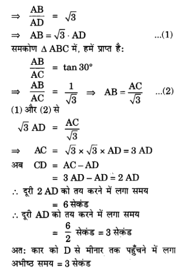 UP Board Solutions for Class 10 Maths Chapter 9 Some Applications of Trigonometry 15.1