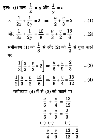 class 10 Maths Chapter 3 Exercise 3.4 in Hindi Medium for UP Board