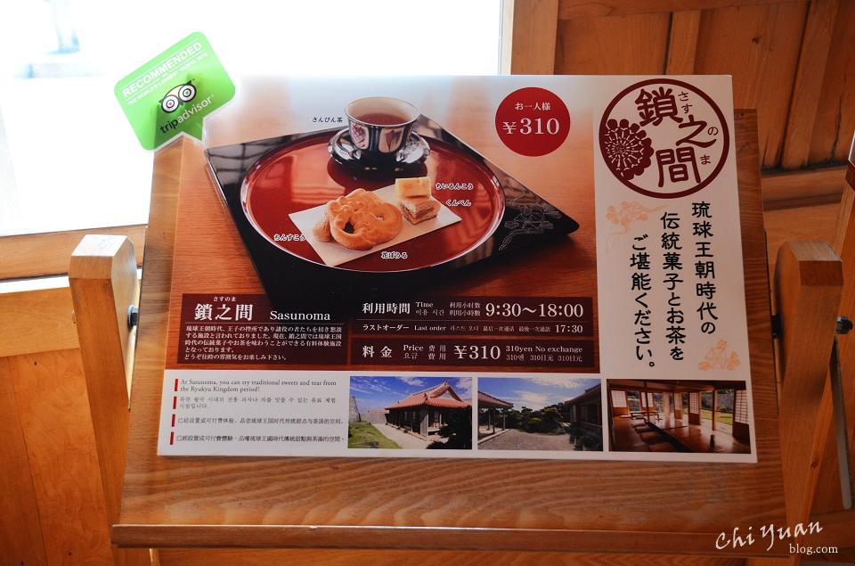 沖繩首里城28.JPG