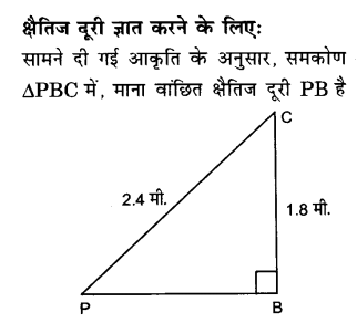 UP Board Solutions for Class 10 Maths Chapter 6 page 166 10.2