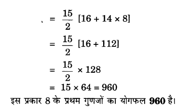 UP Board Solutions for Class 10 Maths Chapter 5 page 124 13.1