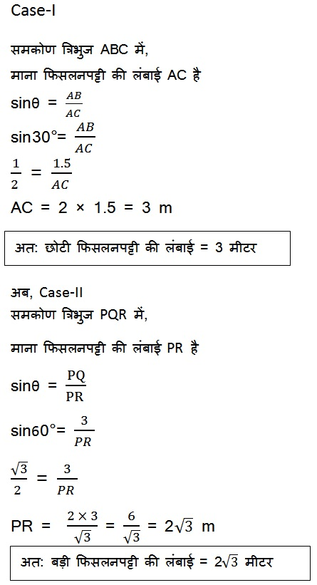 Solutions For NCERT Maths Class 10 Hindi Medium 9.1 6