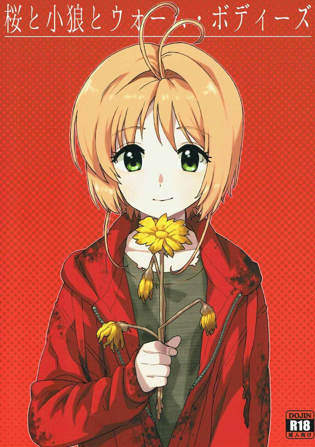 Hình ảnh  in Sakura to Syaoran to Warm Bodies