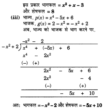 UP Board Solutions for Class 10 Maths Chapter 2 page 39 1.1