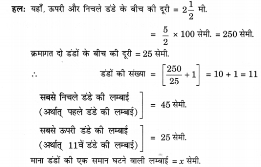 UP Board Solutions for Class 10 Maths Chapter 5 page 127 3.1