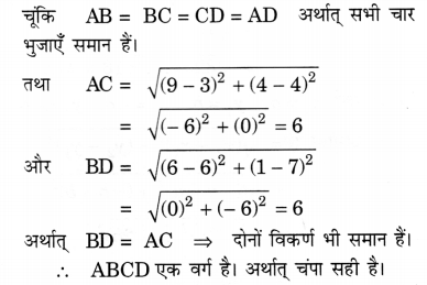 UP Board Solutions for Class 10 Maths Chapter 7 page 177 5.2