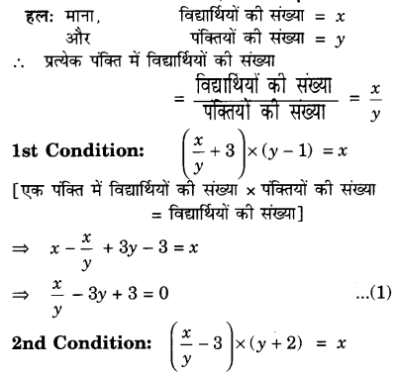 UP Board Solutions for Class 10 Maths Chapter 3 page 75 4