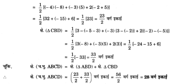 UP Board Solutions for Class 10 Maths Chapter 7 page 188 4.2