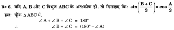 UP Board Solutions for Class 10 Maths Chapter 8 Introduction to Trigonometry page 209 6