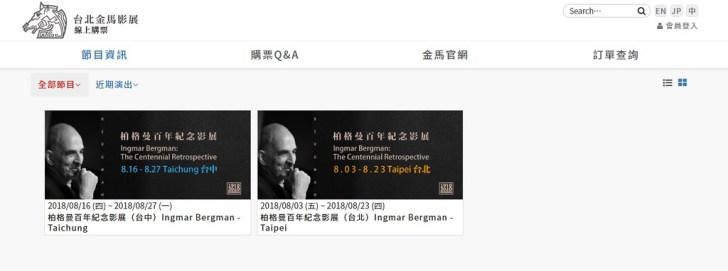 42200717250 cb959b4b22 b - 金馬影展在台中!「柏格曼百年紀念影展」8月16日起登場!