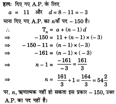 UP Board Solutions for Class 10 Maths Chapter 5 page 116 6