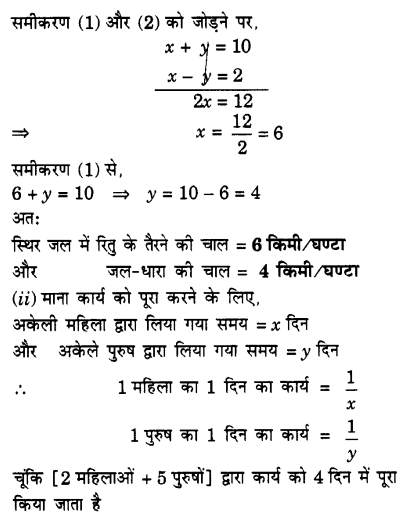 class 10 Maths Chapter 3 Exercise 3.5 PDF solutions