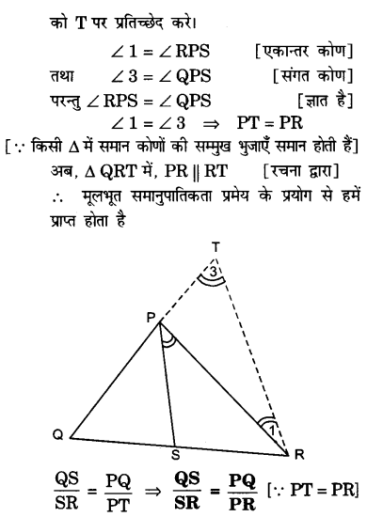 UP Board Solutions for Class 10 Maths Chapter 6 page 166 1.1
