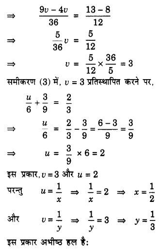 UP Board Solutions for Class 10 Maths Chapter 3 page 74 1.2