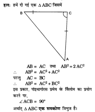UP Board Solutions for Class 10 Maths Chapter 6 page 164 5