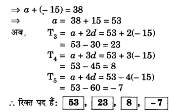 UP Board Solutions for Class 10 Maths Chapter 5 page 116 3.4
