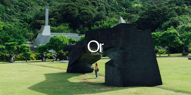 台北景點|朱銘美術館,北台灣除了能夠海邊走走之外,也能到北國的美術館來個北台灣一日遊輕旅行
